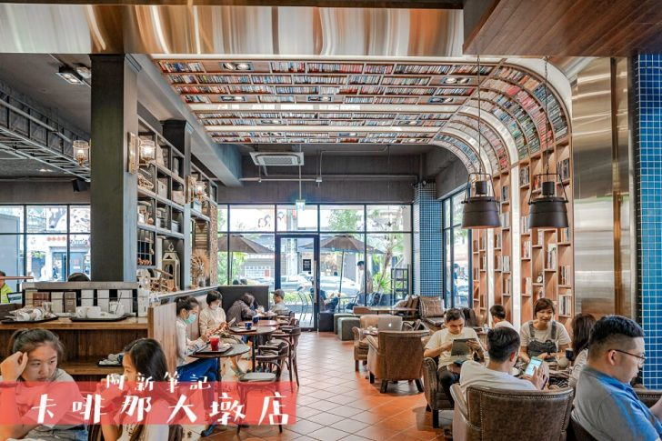 2020 06 30 201937 728x0 - 卡啡那大墩店|寬敞空間、舒適環境,這間台中咖啡館人潮實在有夠誇張的多,假日一位難求...