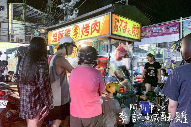2020 06 30 203328 728x0 - 李家烤肉|台中小鎮烤肉攤推薦,在地人的宵夜美食在這啦!