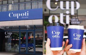 2020 07 04 012024 340x221 - Cupoti Cafe咖波堤│咖啡表現不錯,裝潢和外帶杯也好拍,店員可愛