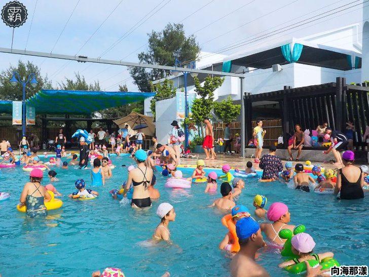 2020 07 04 102729 728x0 - 大小朋友一起去玩水,向海那漾濱海露營區戲水泳池開放拉!