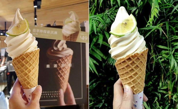 2020 07 05 143653 728x0 - 茶湯會夏季限定翡翠檸檬霜淇淋開賣囉!全台只有這間門市吃得到~