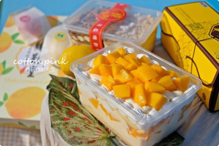2020 07 14 124553 728x0 - 熱血推薦|台中沙鹿伴手禮推薦-最新法式檸檬蛋糕寶盒美味不輸滿滿芒果!黑白太陽餅、五色檸檬蛋糕都要帶回家~