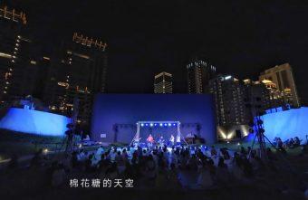 2020 07 26 071409 340x221 - 免費星空音樂會在台中國家歌劇院,用七期豪宅當做背景燈光