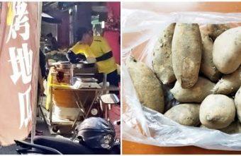 2020 07 26 205251 340x221 - 南屯市場|好吃又便宜的地瓜,一大包只要30元,也有烤地瓜和冰心地瓜!