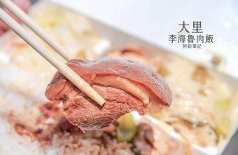 2020 08 01 071105 340x221 - 大里李海魯肉飯|大里在地社團討論度最高的便當店,古早味爌肉一絕。