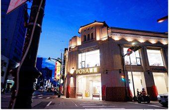 2020 08 07 155702 340x221 - 藏在70年古蹟裡的超美藥妝店,台中最吸睛的寶雅開幕囉!
