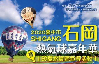2020 09 03 203305 340x221 - 台中也有熱氣球~只有兩天!每場限定100人~