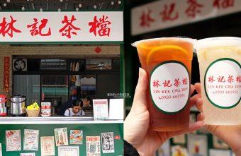 2020 09 05 115010 340x221 - 林記茶檔│模範街美食,平價港式茶飲,老闆娘是香港人