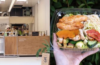 2020 12 31 225016 340x221 - 蔥蔥x沙拉|剛開店慢慢來,生菜都洗三次,模範市場沙拉美食
