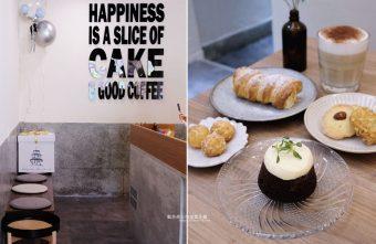 2020 12 31 225208 340x221 - NewTro x Dessert|柳川水岸甜點店,可客製蛋糕