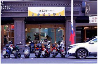 2021 01 11 170702 340x221 - 熱血採訪 台南人氣狸小路千層來逢甲開店啦!平價千層蛋糕又一間,每月還有限定超值組
