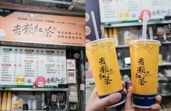 2021 01 13 081448 340x221 - 老賴茶棧 台中第二市場最夯的飲料店,古早味紅茶~招牌豆漿紅茶!