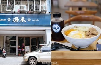 2021 01 15 170543 340x221 - 安東玩食│來自彰化安東村的雞絲麵,看菜單上竟然還有肉桂卷和紅豆芋圓冰